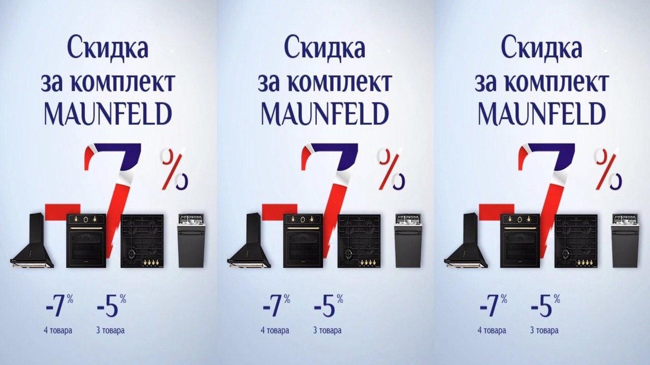 Скидка Maunfeld